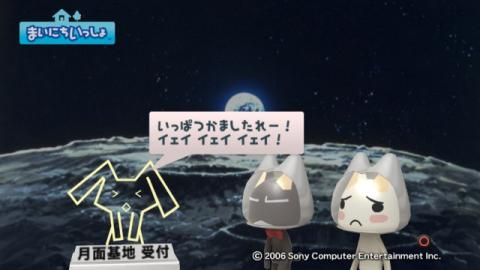 torosute2009/1/28 満月ちゃん 11