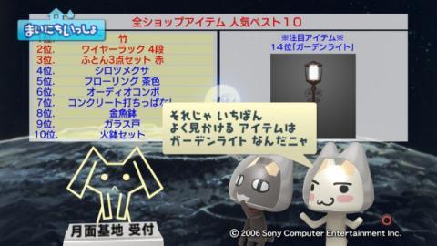torosute2009/1/28 満月ちゃん 12