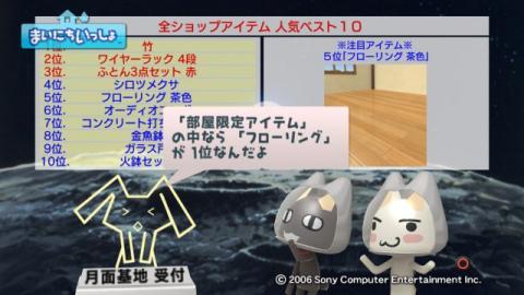 torosute2009/1/28 満月ちゃん 13