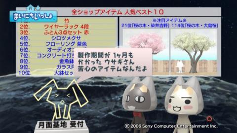 torosute2009/1/28 満月ちゃん 14