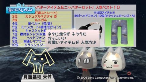 torosute2009/1/28 満月ちゃん 16