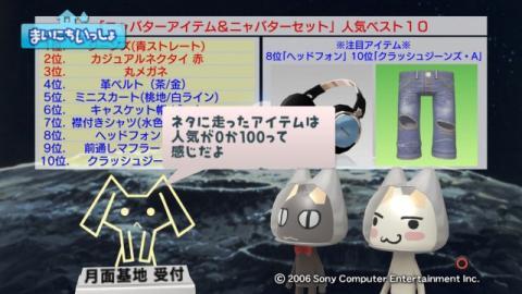 torosute2009/1/28 満月ちゃん 17