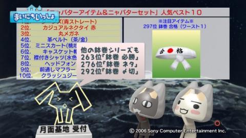 torosute2009/1/28 満月ちゃん 18
