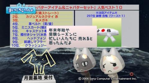 torosute2009/1/28 満月ちゃん 19