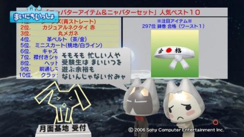 torosute2009/1/28 満月ちゃん 20