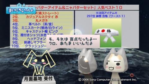 torosute2009/1/28 満月ちゃん 21