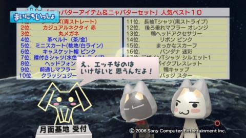 torosute2009/1/28 満月ちゃん 24