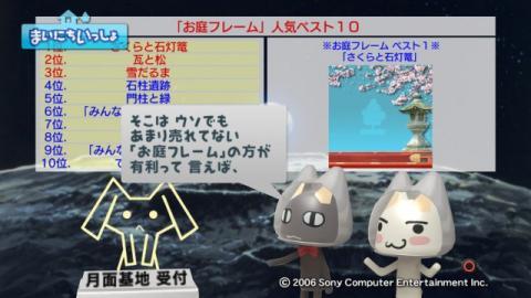 torosute2009/1/28 満月ちゃん 25