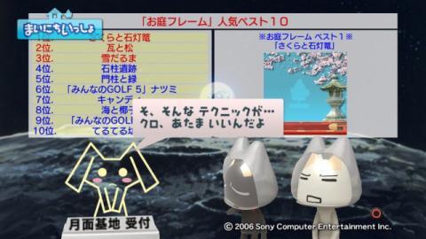 torosute2009/1/28 満月ちゃん 26