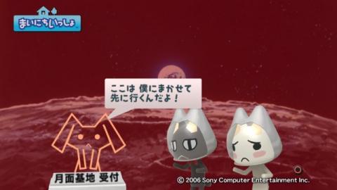 torosute2009/1/28 満月ちゃん 29