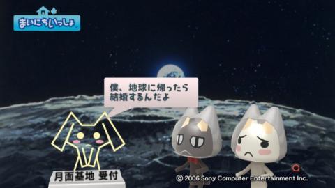 torosute2009/1/28 満月ちゃん 31