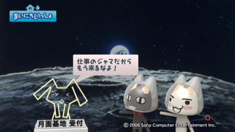 torosute2009/1/28 満月ちゃん 32