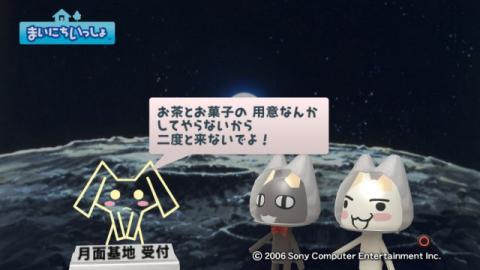 torosute2009/1/28 満月ちゃん 33
