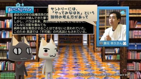 torosute2009/1/29 青いバラ 4