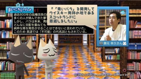 torosute2009/1/29 青いバラ 5