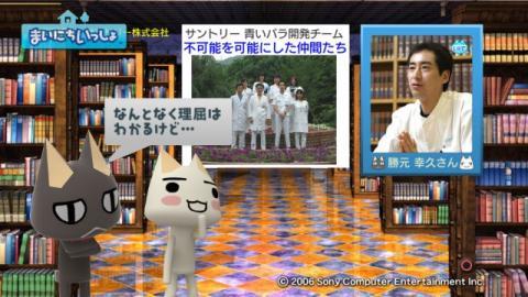 torosute2009/1/29 青いバラ 6
