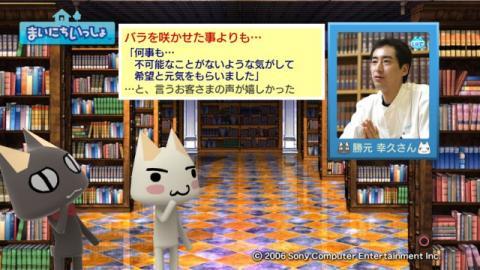torosute2009/1/29 青いバラ 10