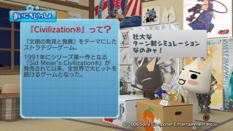 torosute2009/1/30 Civilization