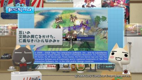 torosute2009/1/30 Civilization 3