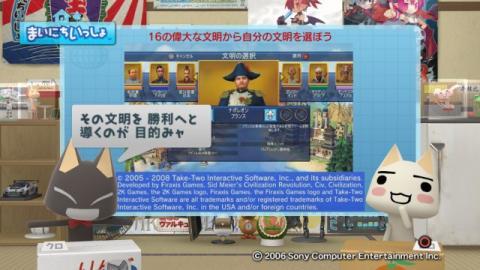 torosute2009/1/30 Civilization 4