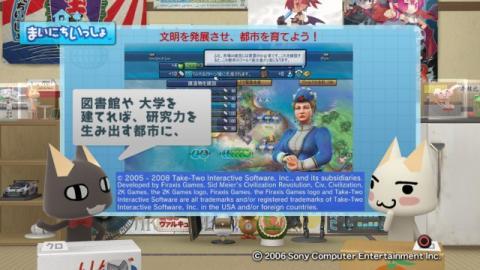 torosute2009/1/30 Civilization 6