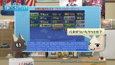 torosute2009/1/30 Civilization 7