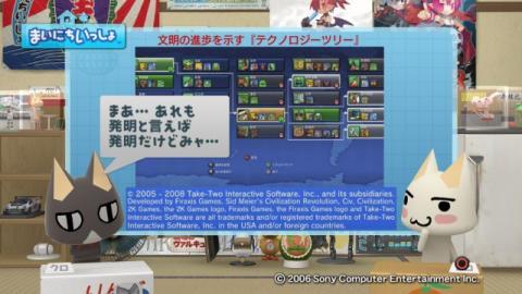 torosute2009/1/30 Civilization 8
