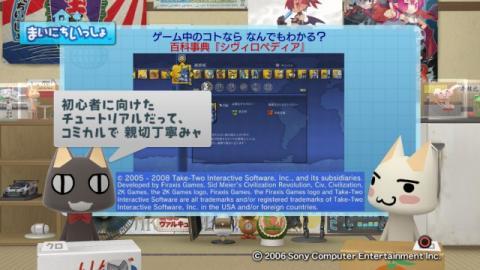 torosute2009/1/30 Civilization 13