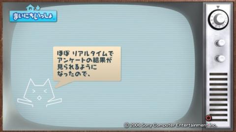 torosute2009/2/1 1月のアンケ結果発表 2