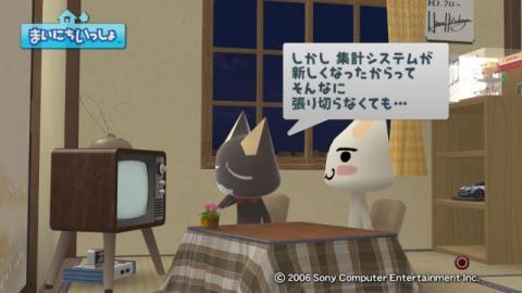 torosute2009/2/1 1月のアンケ結果発表 3