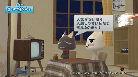 torosute2009/2/1 1月のアンケ結果発表 14