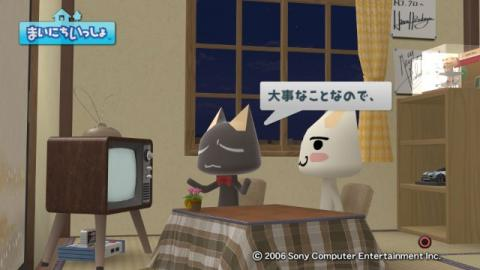 torosute2009/2/1 1月のアンケ結果発表 32