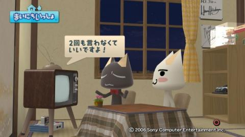 torosute2009/2/1 1月のアンケ結果発表 33