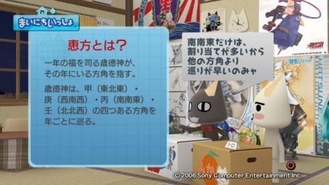 torosute2009/2/2 恵方巻 2