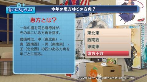 torosute2009/2/2 恵方巻 5