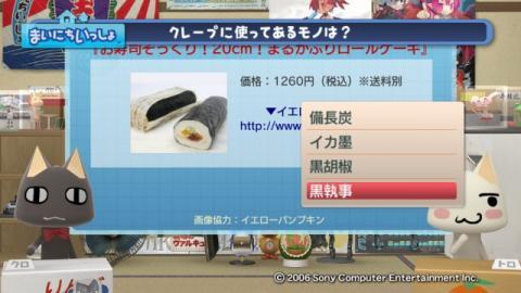 torosute2009/2/2 恵方巻 10