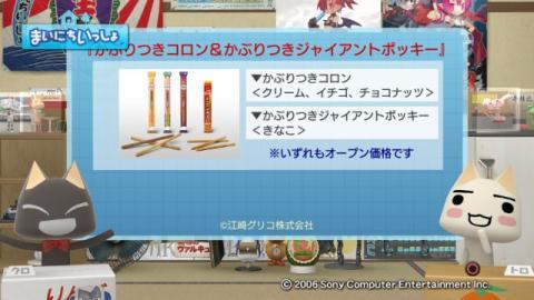 torosute2009/2/2 恵方巻 11