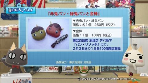 torosute2009/2/2 恵方巻 15