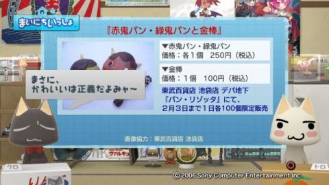 torosute2009/2/2 恵方巻 16