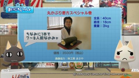 torosute2009/2/2 恵方巻 17