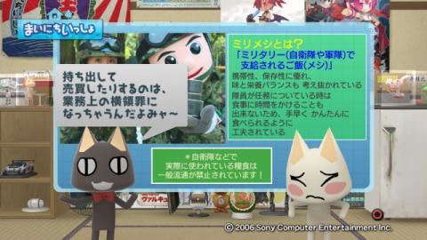 torosute2009/2/3 ミリメシ 3