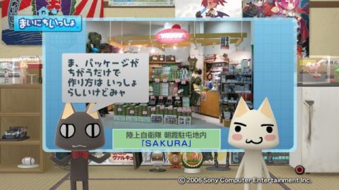 torosute2009/2/3 ミリメシ 4