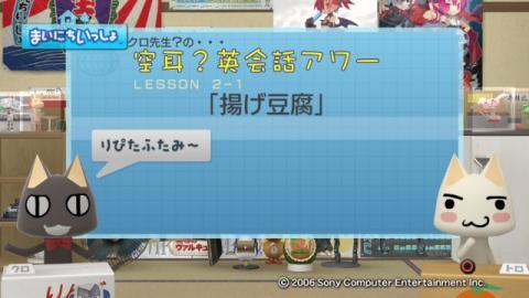 torosute2009/2/4 空耳英会話 9