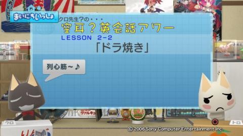 torosute2009/2/4 空耳英会話 10