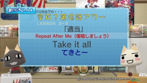 torosute2009/2/4 空耳英会話 14