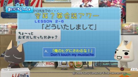 torosute2009/2/4 空耳英会話 18