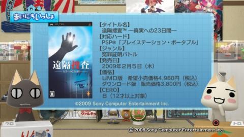 torosute2009/2/5 遠隔操作 15