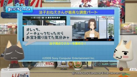 torosute2009/2/5 遠隔操作 19