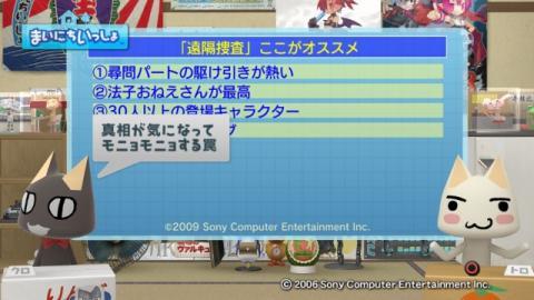 torosute2009/2/5 遠隔操作 21