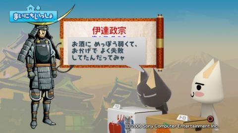 torosute2009/2/6 伊達政宗 2